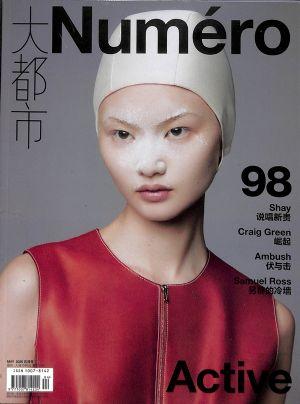Numero中文版2020年5月期