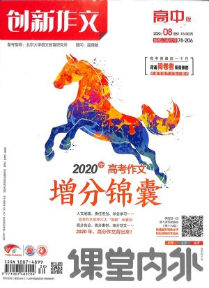 创新作文高中版2020年8月期