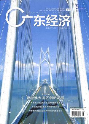 广东经济2020年5月期