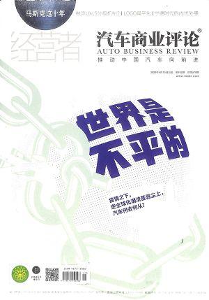 汽车商业评论2020年4月期