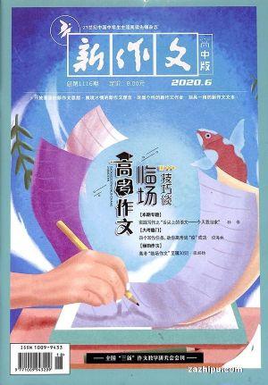 新作文高中版2020年6月期