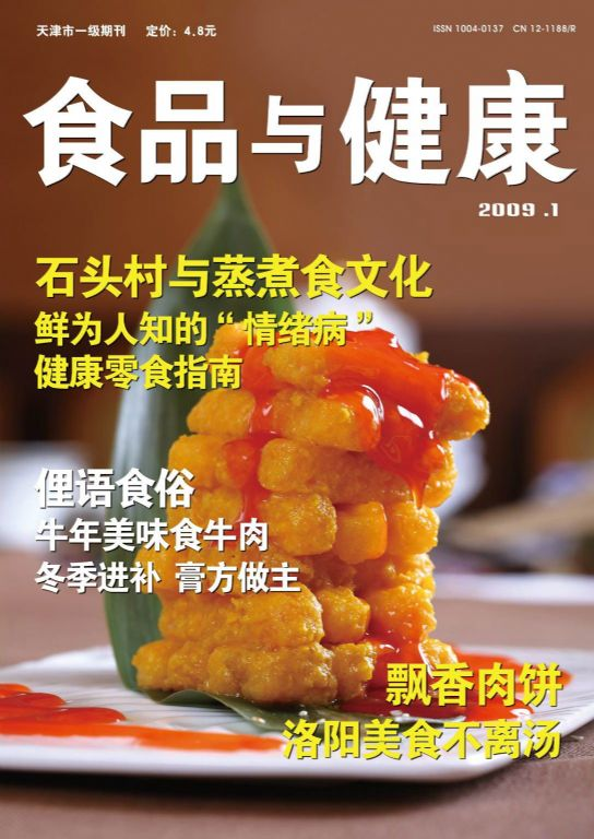 食品与健康2009年1月刊