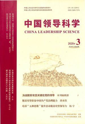 中国领导科学2020年5月期