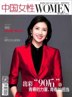 中国女性2020年5月期