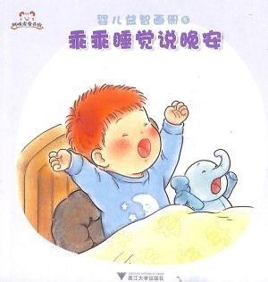 婴儿益智画册(综合版 绘本版)2020年5月期