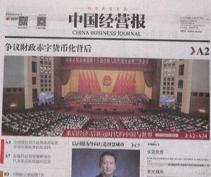中国经营报2020年5月第4期