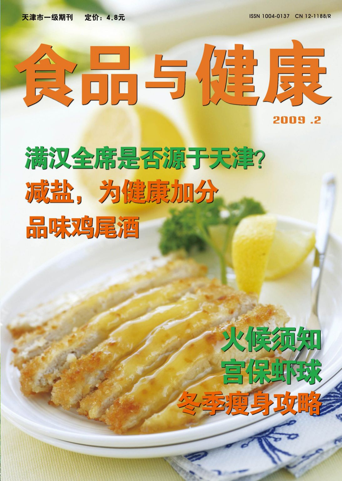 食品与健康2009年2月刊
