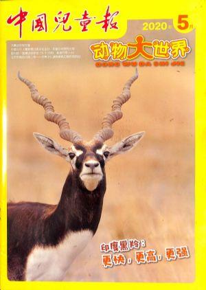 动物大世界2020年5月期