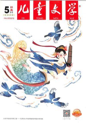 儿童文学(少年版)2020年5月期1