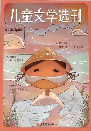 儿童文学选刊2020年5月期