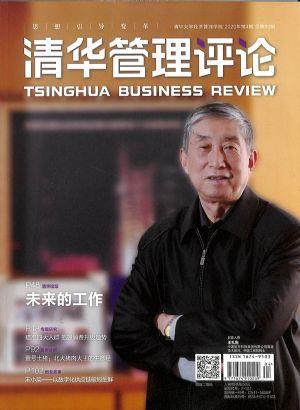 清华管理评论2020年4月期