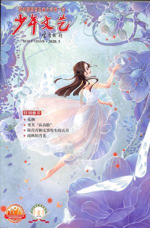 少年文艺(上海)2020年5月期