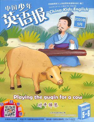 中国少年英语报五六年级版2020年5月期