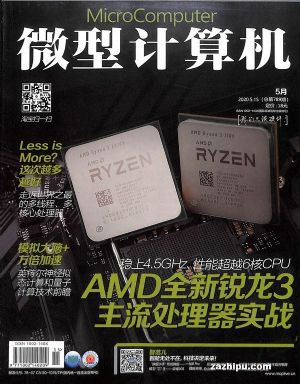 微型计算机2020年5月第2期