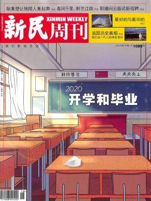 新民周刊2020年5月第4期