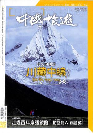 中国旅游2020年6月期