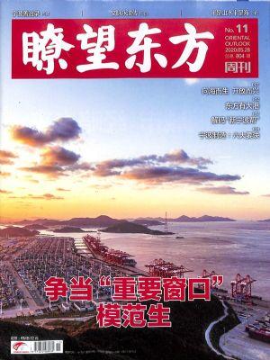 �t望东方周刊2020年5月第2期
