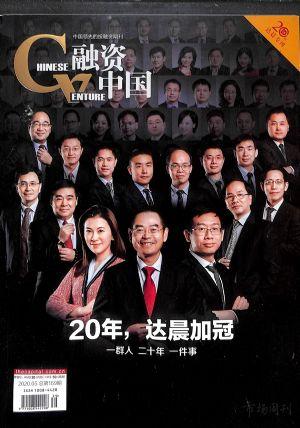 融资中国2020年5月期