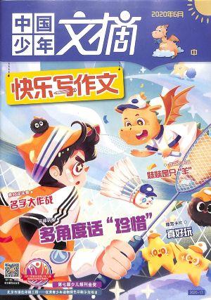 中国少年文摘(中)2020年6月期