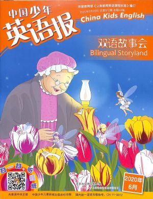 中国少年英语报双语故事会2020年6月期