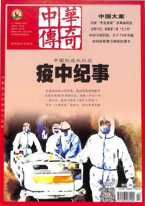 中华传奇大纪实2020年4-5月期