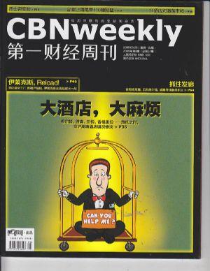 第一财经周刊2009年3月