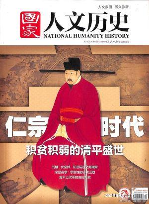 国家人文历史2020年6月第1期
