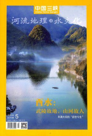 中国三峡河流地理与水文化2020年5月期