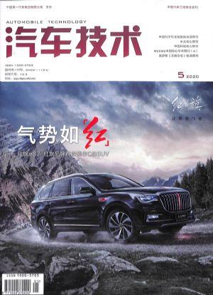 汽车技术2020年5月期