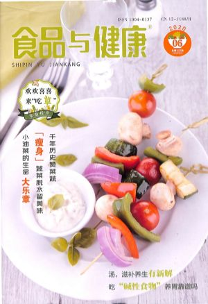 食品与健康2020年6月期