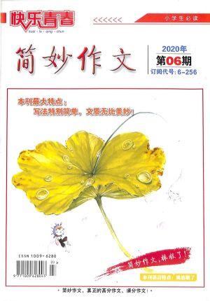 简妙作文(小学版)2020年6月期