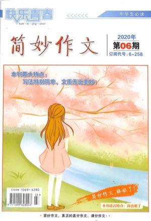 简妙作文(中学版)2020年6月期