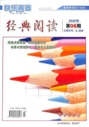 快乐青春经典阅读(中学版)2020年6月期
