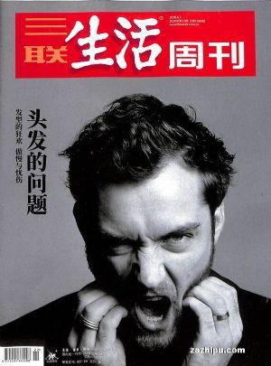 三联生活周刊2020年6月第1期