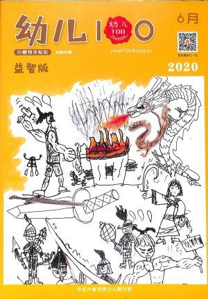 幼儿100(益智版)2020年6月期