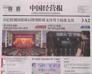 中国经营报2020年6月第1期