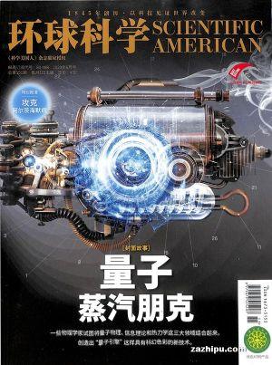 环球科学2020年6月期