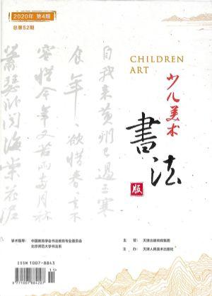少儿美术书法版2020年4月期
