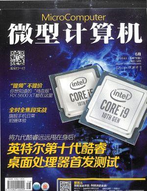 微型计算机2020年6月第1期