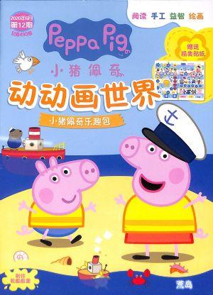 小猪佩奇动动画世界2020年6月第2期