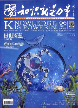 知识就是力量2020年6月期