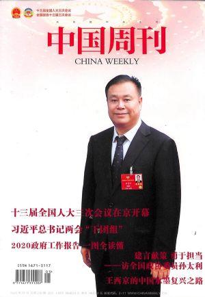 中国周刊2020年5月期