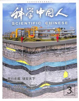 科学中国人2020年3.1-3.2期