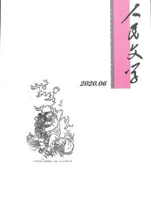 人民文学2020年6月期