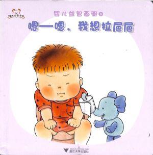 婴儿益智画册(综合版 绘本版)2020年6月期