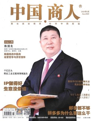 中国商人2020年6月期