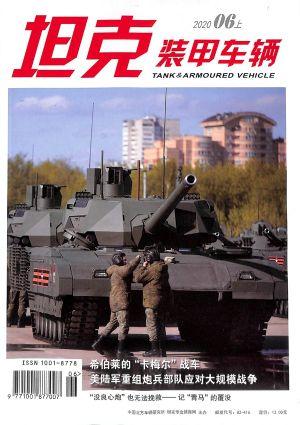 坦克装甲车辆2020年6月期