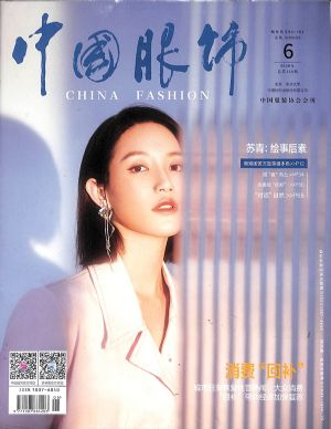 中国服饰2020年6月期