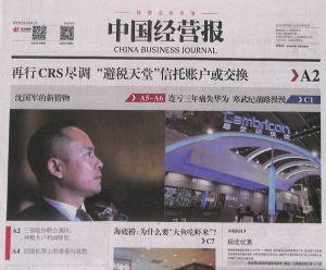 中国经营报2020年6月第2期