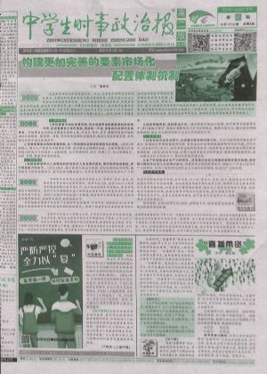 中学生时事政治报高二A版2020年8月期